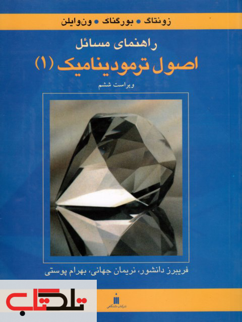راهنمای مسائل اصول ترمودینامیک یک 1