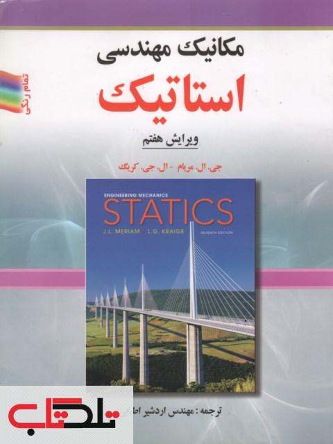 مکانیک مهندسی استاتیک