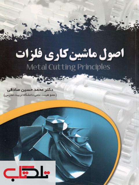 اصول ماشین کاری فلزات