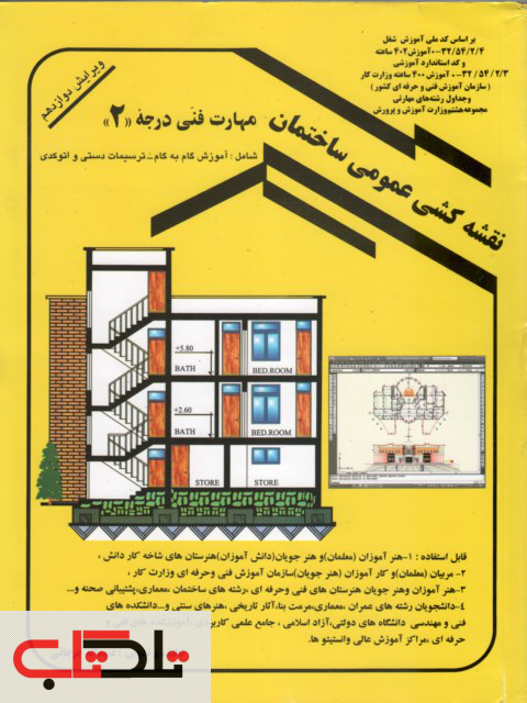 نقشه کشی عمومی ساختمان مهارت درجه 2