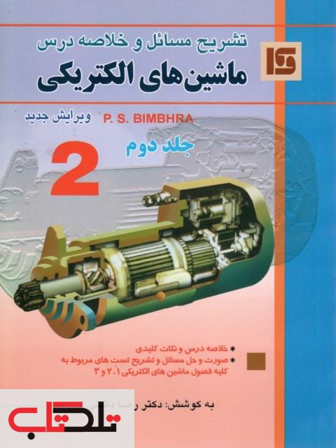 تشریح مسائل و خلاصه درس ماشین های الکتریکی جلد دوم