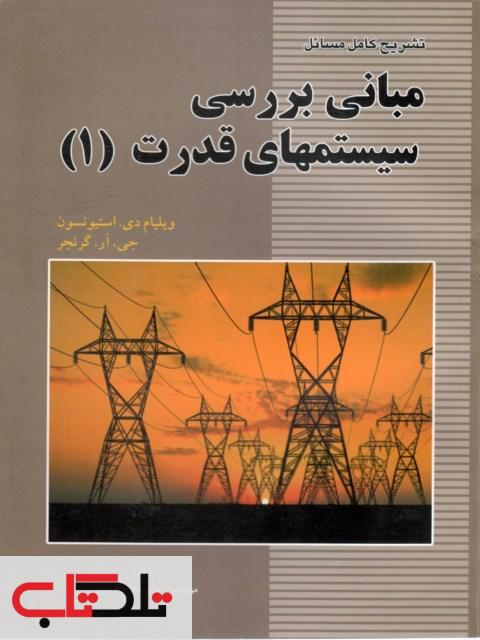 تشریح کامل مسائل مبانی بررسی سیستمهای قدرت 1