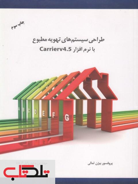 طراحی سیستم های تهویه مطبوع با نرم افزارcarrierv4.5