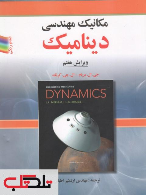 مکانیک مهندسی دینامیک
