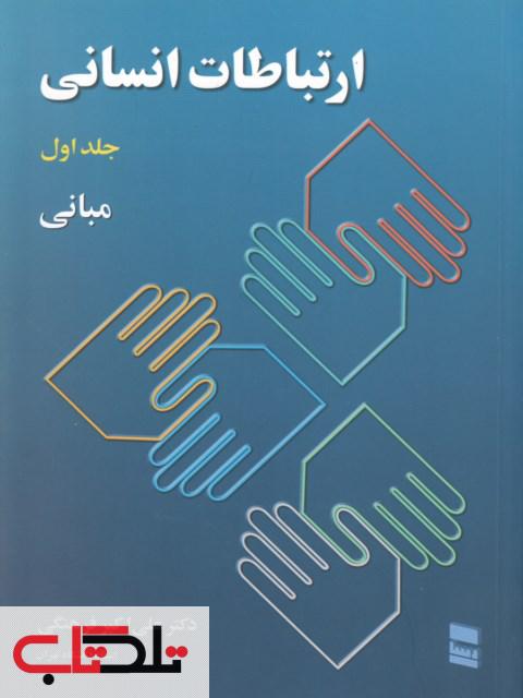 ارتباطات انسانی جلد اول مبانی