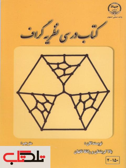 کتاب درسی نظریه گراف