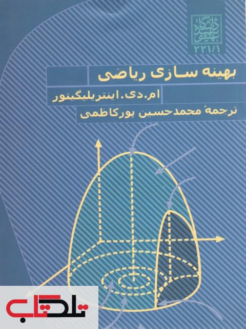 بهینه سازی ریاضی