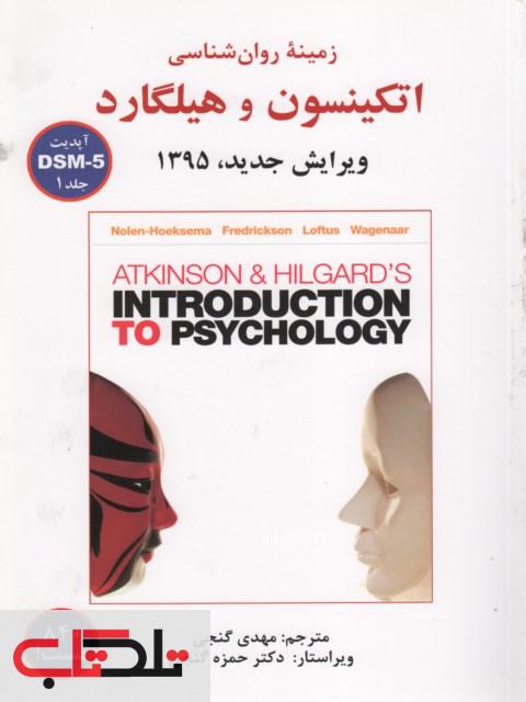 زمینه روان شناسی اتکینسون وهیلگارد جلد 1 بر اساس DSM-5