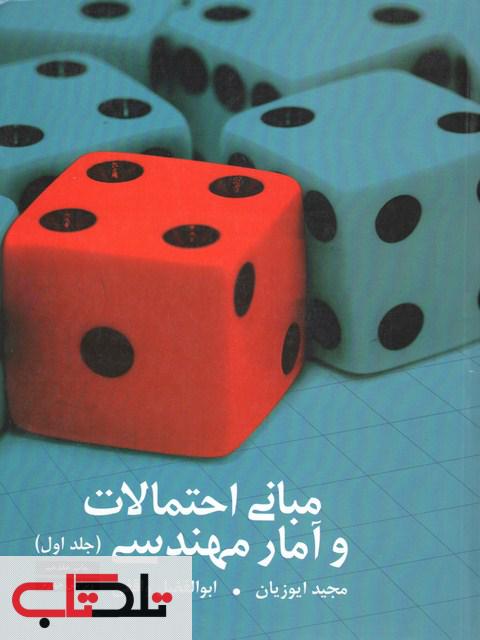 مبانی احتمالات و آمار مهندسی جلد 1
