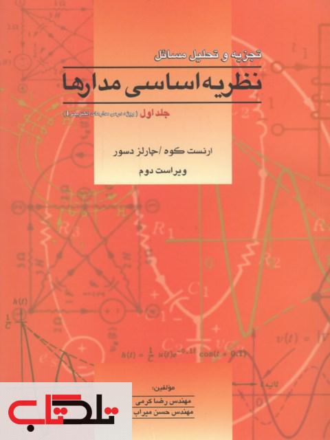 تجزیه وتحلیل مسائل نظریه اساسی مدارها جلد اول 1