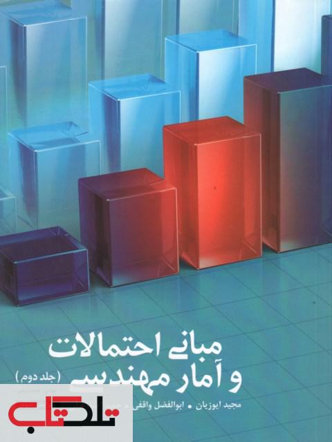 مبانی احتمالات و آمار مهندسی جلد دوم 2