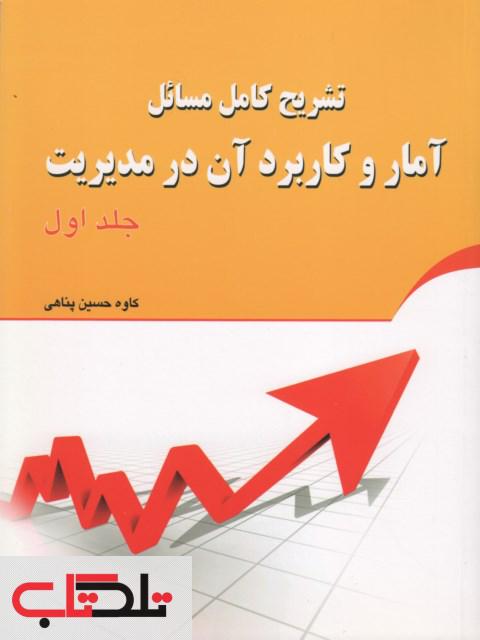 تشریح کامل مسائل آمار و کاربرد آن در مدیریت جلد اول 1
