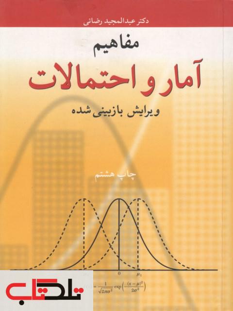 مفاهیم آمار و احتمالات