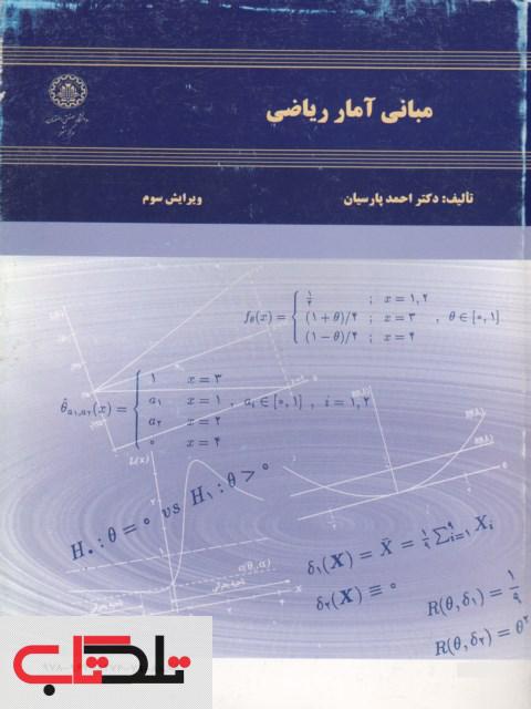 مبانی آمار ریاضی