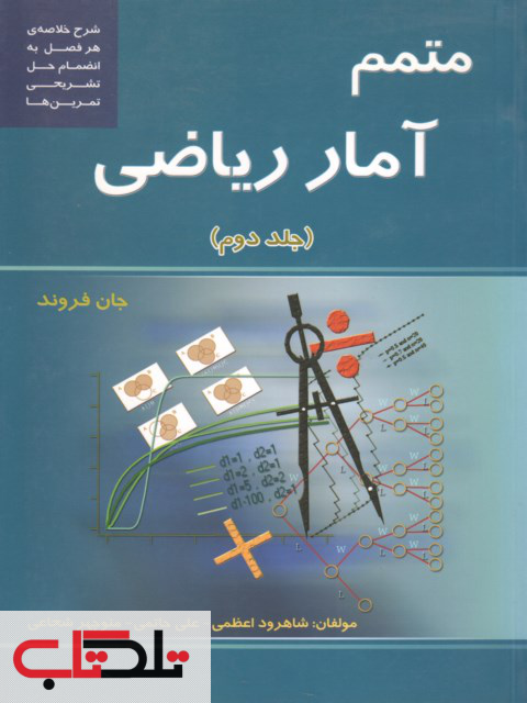 متمم آمار ریاضی جان فروند جلد دوم 2