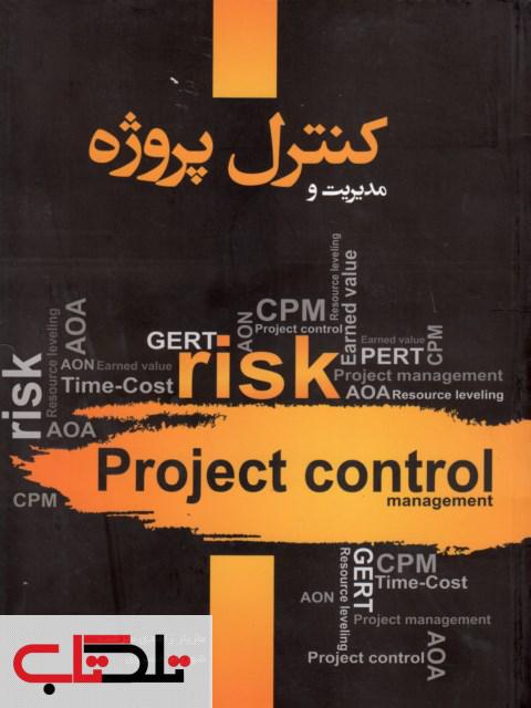 مدیریت و کنترل پروژه