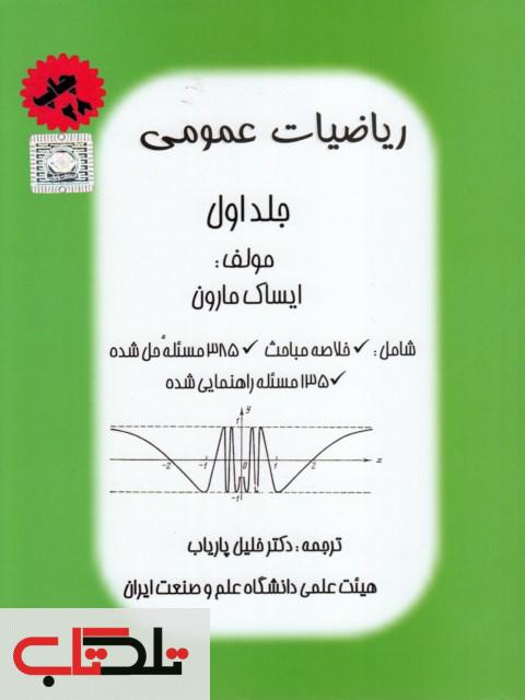 ریاضیات عمومی جلد اول 1