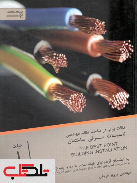 نکات برتر در مباحث نظام مهندسی تاسیسات برقی ساختمان جلد اول 1