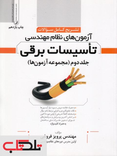 تشریح کامل سوالات آزمون های نظام مهندسی تاسیسات برقی جلد دوم 2