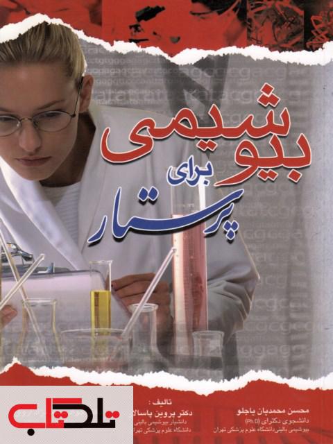 بیوشیمی برای پرستار