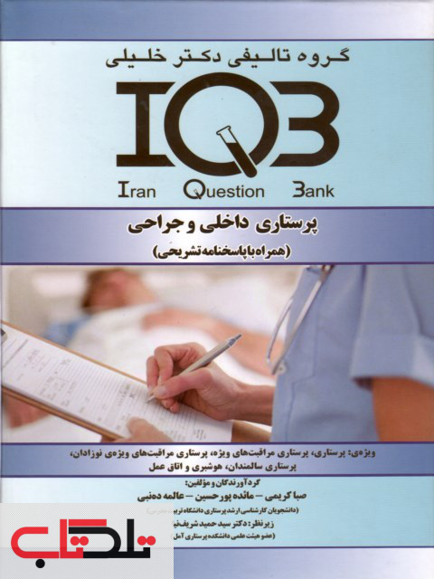 IQB پرستاری داخلی و جراحی همراه با پاسخنامه تشریحی
