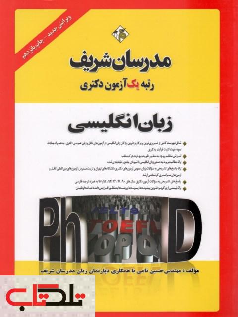 زبان انگلیسی عمومی phD  مدرسان شریف