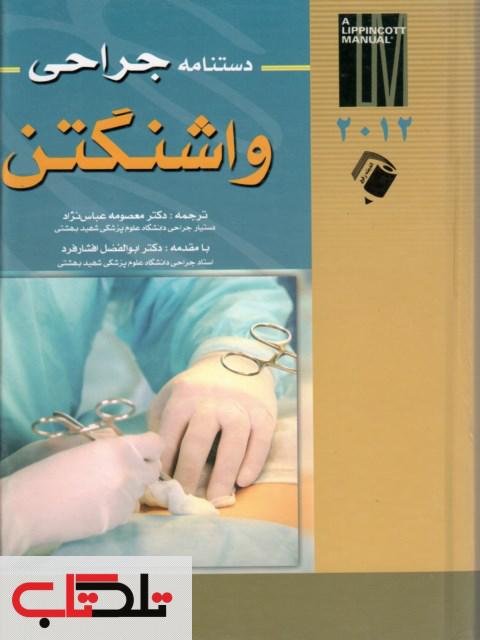 دستنامه جراحی  واشنگتن 2012