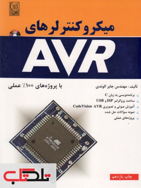 میکرو کنترلرهای  AVR با پروژه های 100 در صد عملی