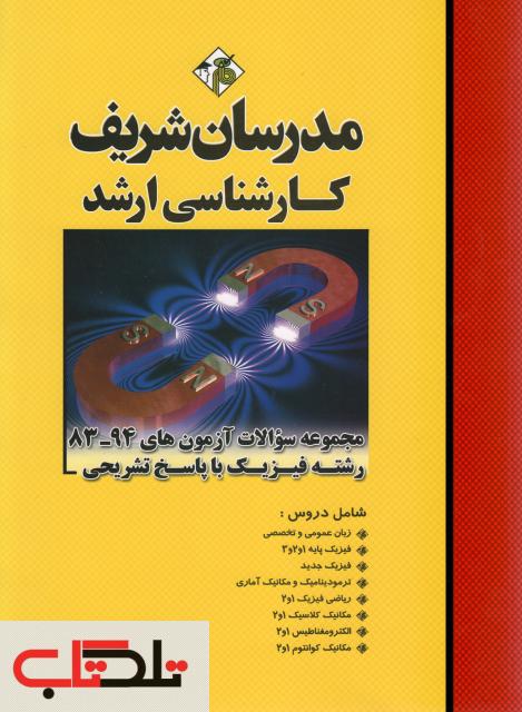 مجموعه سوالات  ارشد رشته فیزیک با پاسخ تشریحی