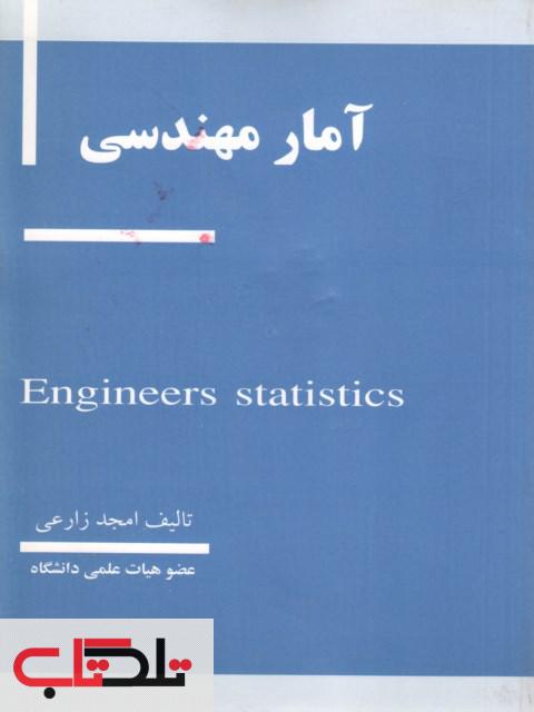 آمار مهندسی  زارعی