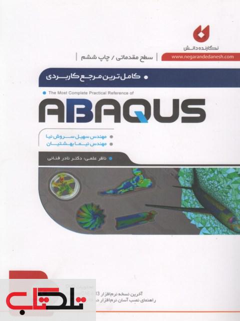 کاملترین مرجع کاربردی ABAQUS سطح مقدماتی