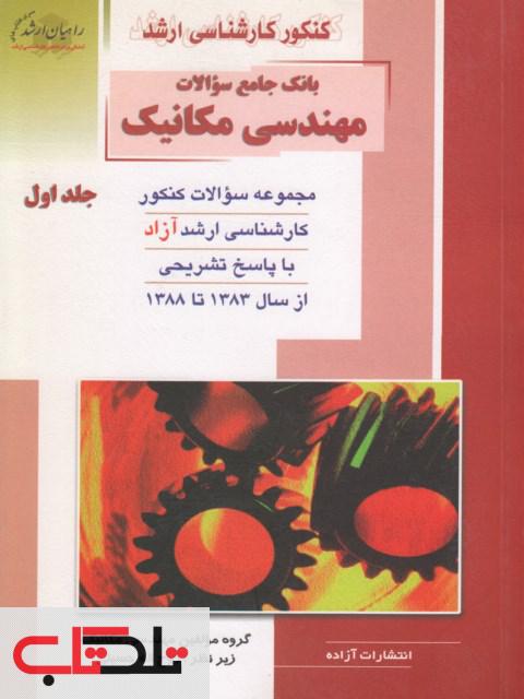بانک جامع سوالات مهندسی مکانیک جلد اول 1