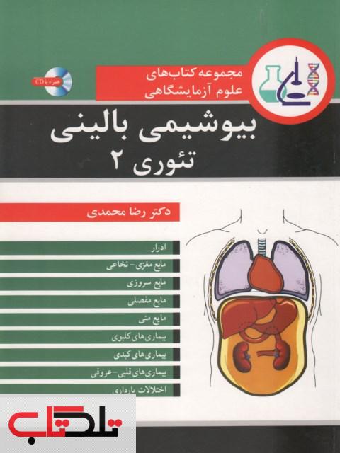 مجموعه کتاب های علوم آزمایشگاهی ییوشیمی بالینی تئوری دو 2