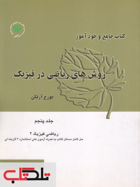 کتاب جامع و خود آموز روش های ریاضی در فیزیک جلد پنجم 5