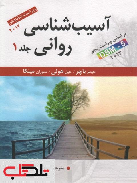 آسیب شناسی روانی جلد اول 1 باچر DSM 5