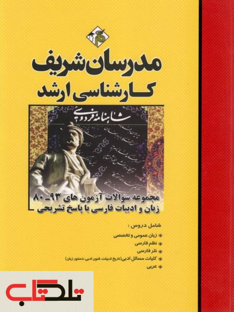 مجموعه سوالات ادبیات فارسی مدرسان شریف