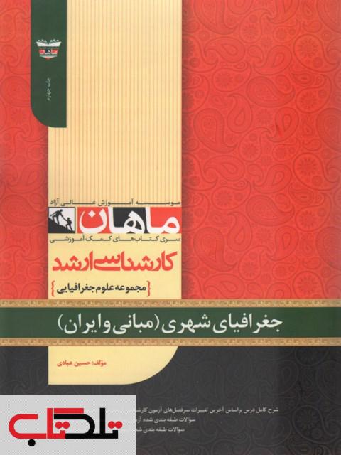جغرافیای شهری  مبانی و ایران ماهان