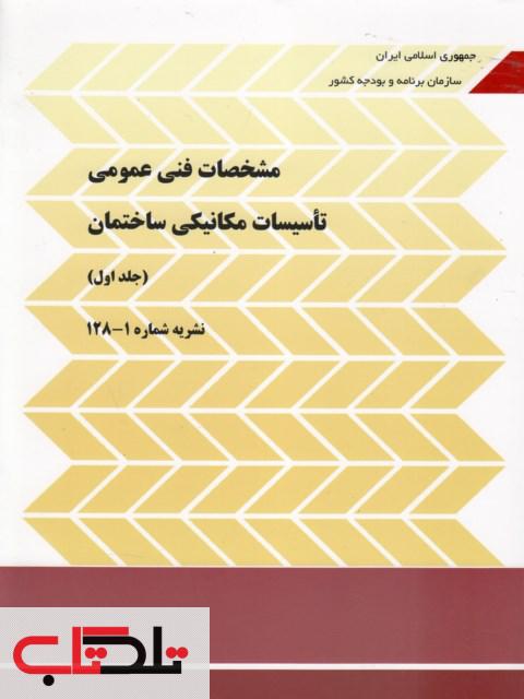 مشخصات فنی عمومی تاسیسات مکانیکی ساختمان جلد اول 1 نشریه 128