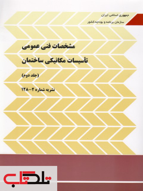 مشخصات فنی عمومی تاسیسات مکانیکی ساختمان جلد دوم 2 نشریه 128