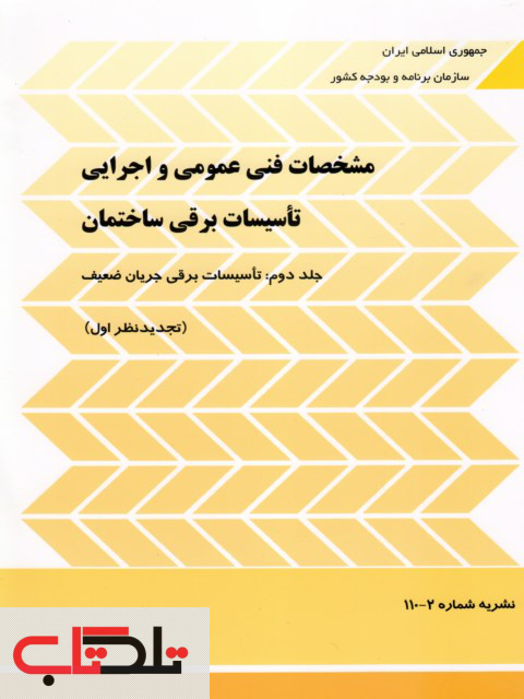 مشخصات فنی عمومی واجرایی تاسیسات برقی ساختمان جلد دوم 2 نشریه 110