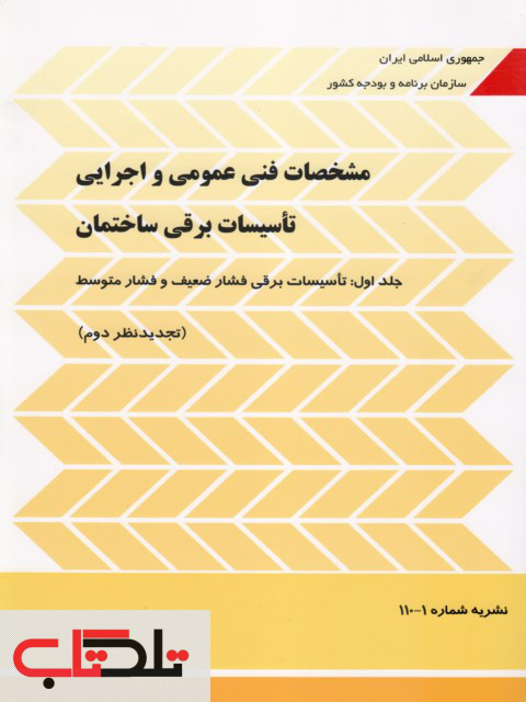 مشخصات فنی عمومی و اجرایی تاسیسات برقی ساختمان جلد اول 1 نشریه 110