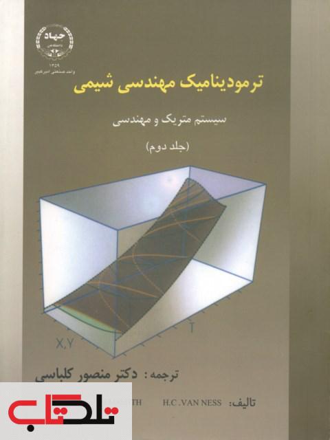 ترمودینامیک مهندسی شیمی سیستم متریک و مهندسی جلد دوم 2
