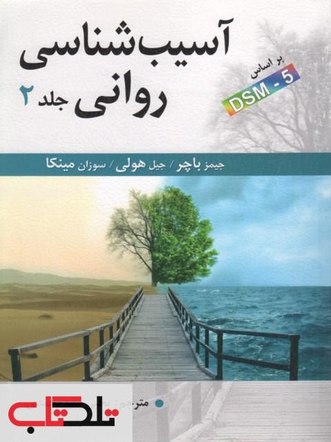 آسیب شناسی روانی جلد دوم 2 بر اساس DSM-5