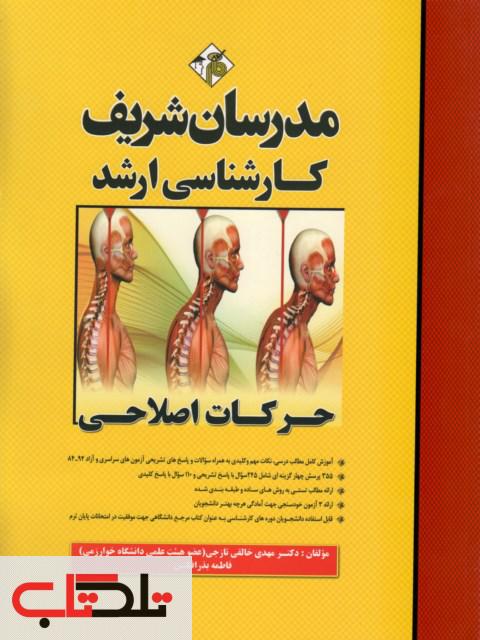 حرکات اصلاحی کارشناسی ارشد مدرسان شریف