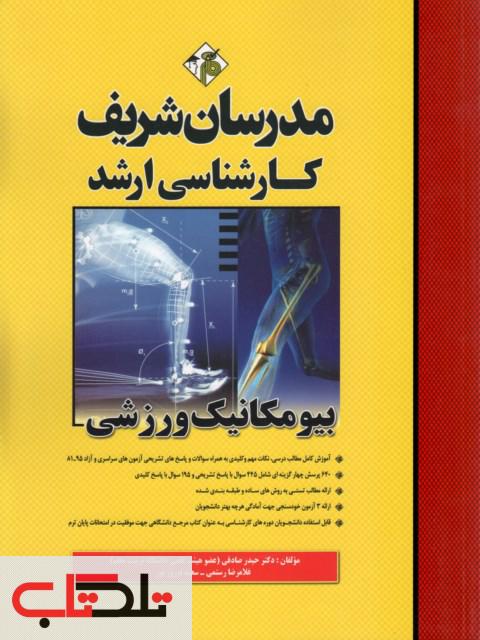بیومکانیک ورزشی کارشناسی ارشد مدرسان شریف