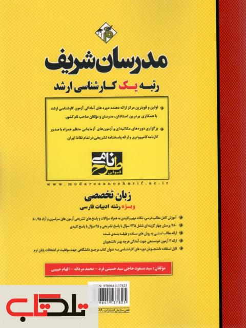زبان تخصصی ویژه ادبیات فارسی کارشناسی ارشد مدرسان شریف