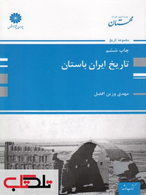 تاریخ ایران باستان پوران پژوهش
