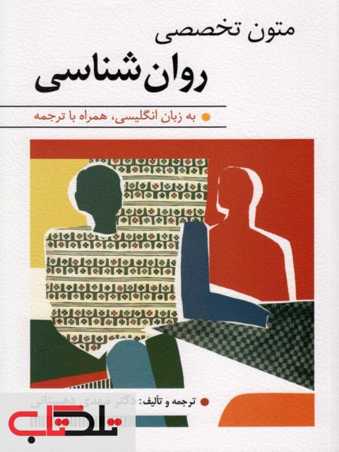 متون تخصصی روان شناسی به زبان انگلیسی همراه با ترجمه