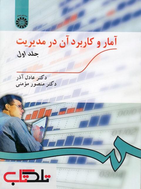 آمار و کاربرد آن در مدیریت جلد اول1