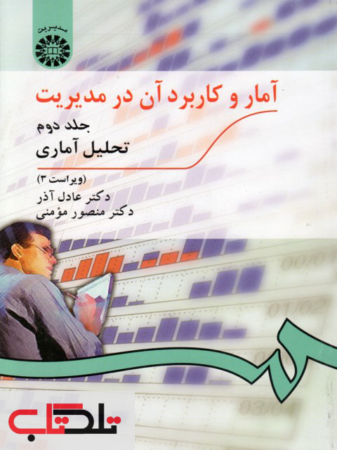 آمار و کاربرد آن در مدیریت جلد دوم2
